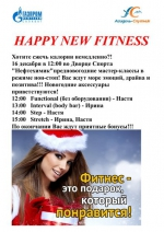 HAPPY NEW FITNESS - Спортивно-концертный комплекс Салават